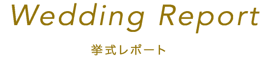 Wedding Report 挙式レポート